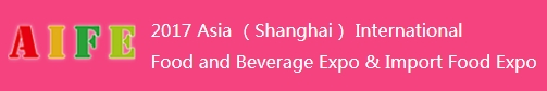 2017 Asia (Shanghai) International Food and Beverage Export & Import Food expo